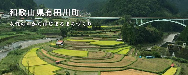 和歌山県有田川町